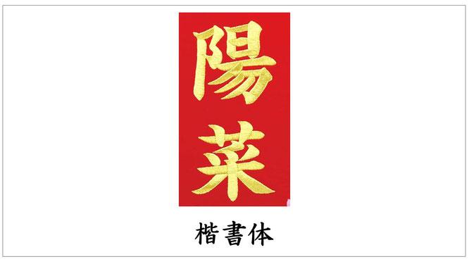 名前旗の書体 楷書体