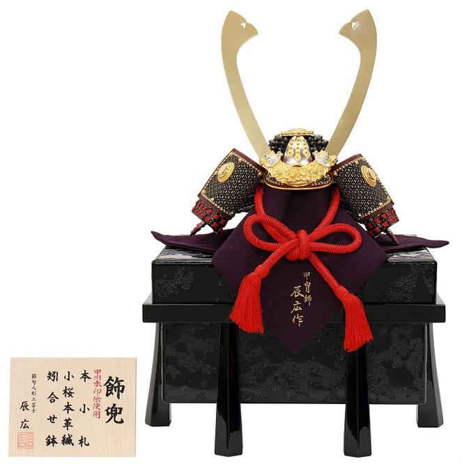 辰広作 兜「小桜・印伝」1/3 品番:5240-04-033