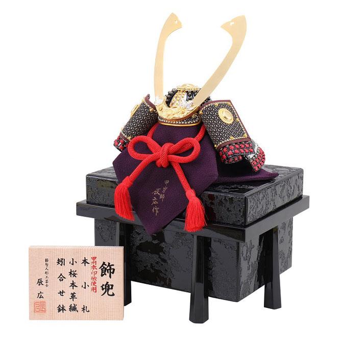 辰広作 兜「小桜・印伝」1/4 品番:5240-04-031 横