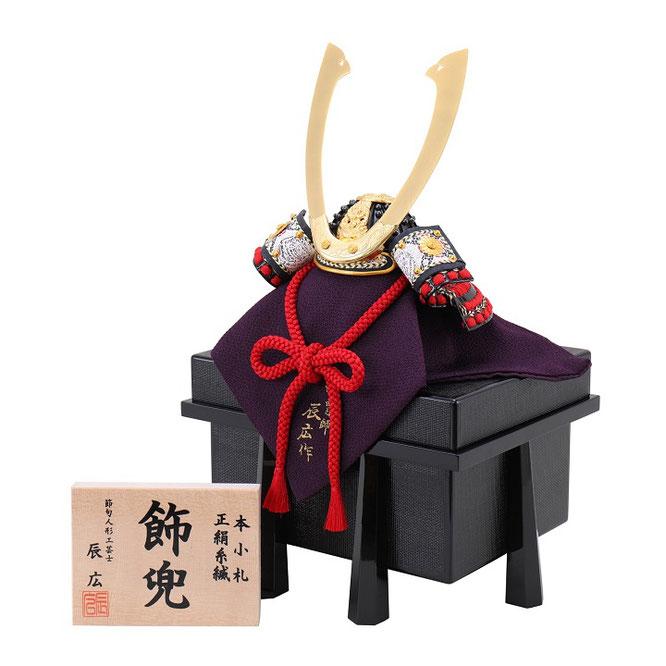 辰広作 兜「長鍬」1/5 品番:5240-04-024 横