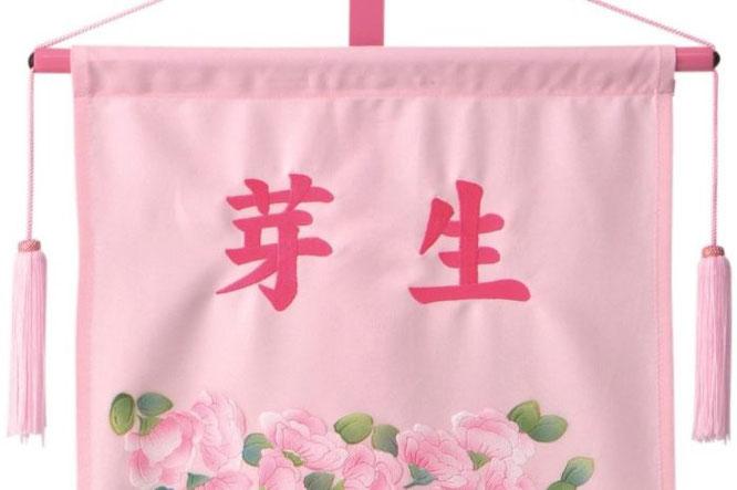 名前旗 壁掛軸(小)キティ 御所車 お名前(刺繍)