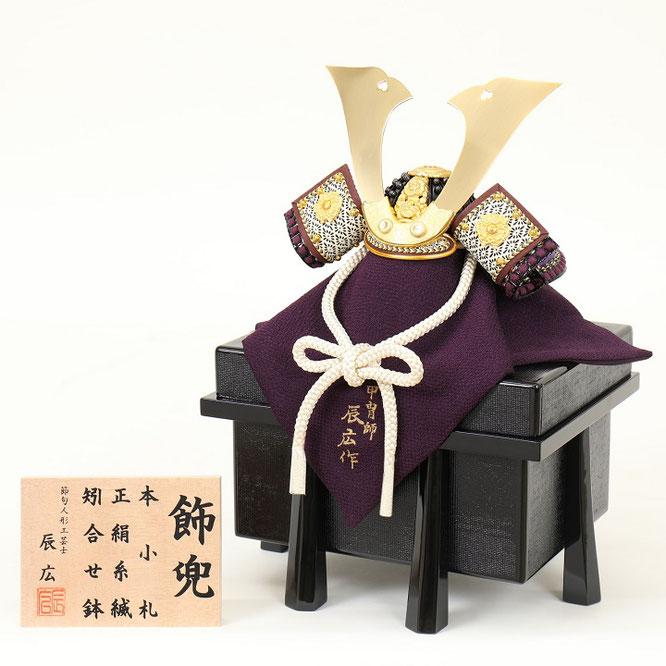 辰広作 兜「将」紫段1/5 品番:5240-04-140 横