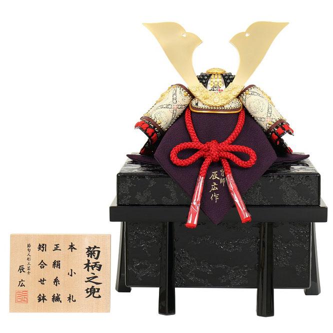 辰広作 兜「菊」1/4 品番:5240-04-014