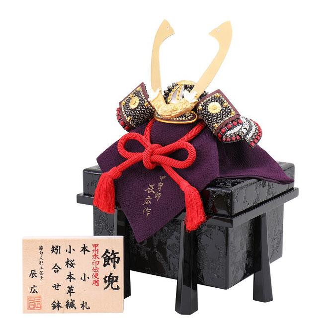 辰広作 兜「小桜・印伝」1/5 品番:5240-04-029 横