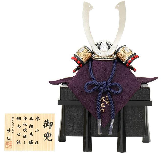 辰広作 兜「シルバー」1/5 品番:5240-04-047