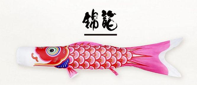 鯉のぼり「錦龍」