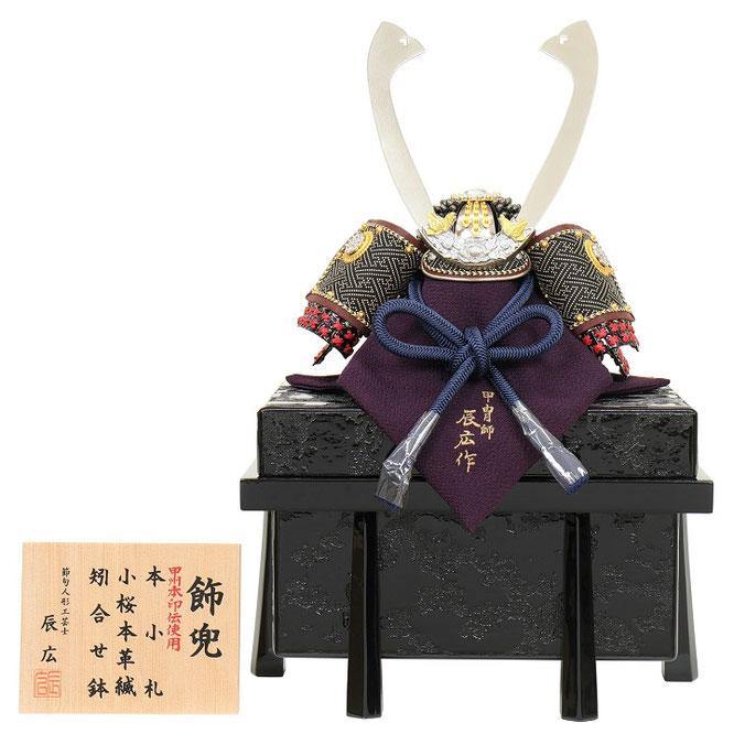辰広作 兜「シルバー小桜・印伝」1/4 品番:5240-04-032