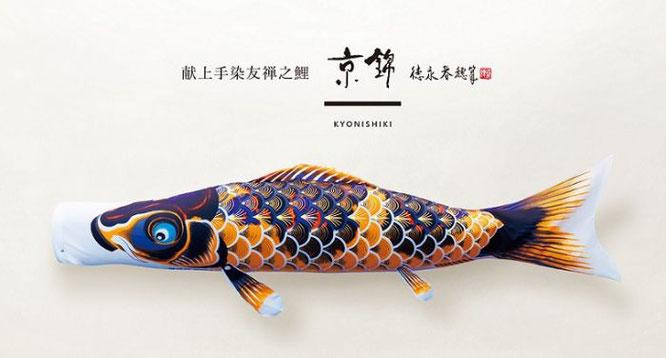 鯉のぼり「京錦」