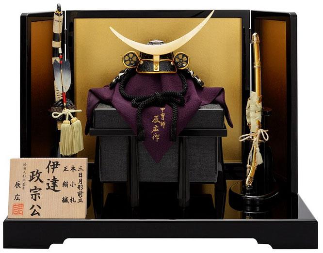 辰広作「兜1/5平飾り」品番:5240-04-044 黒セット
