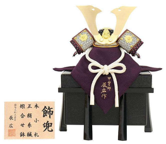 辰広作 兜「将」紫段1/5 品番:5240-04-140