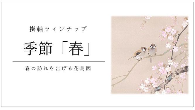 掛軸「季節-春」