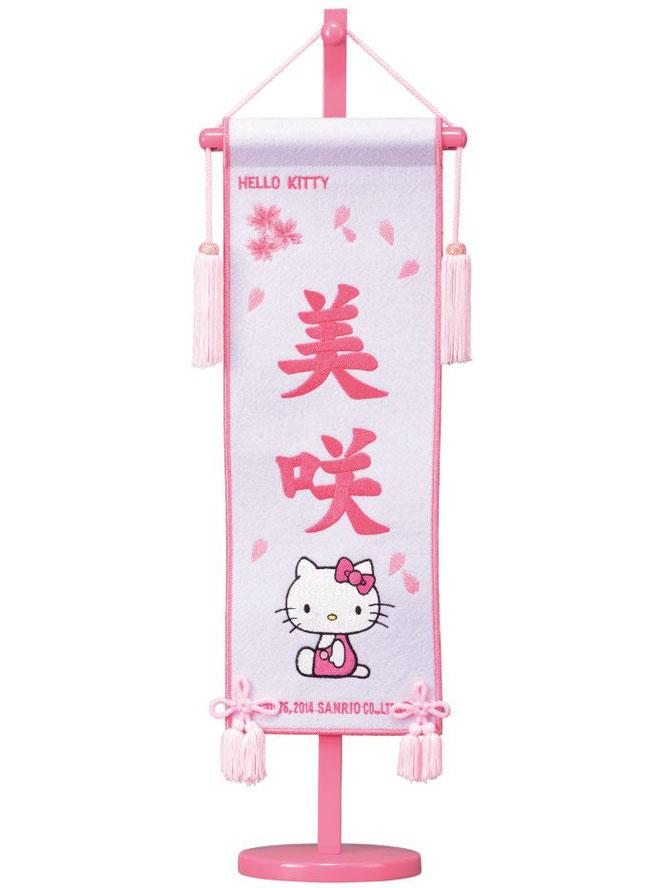 名前旗:フェルト旗(白)キティ(小)