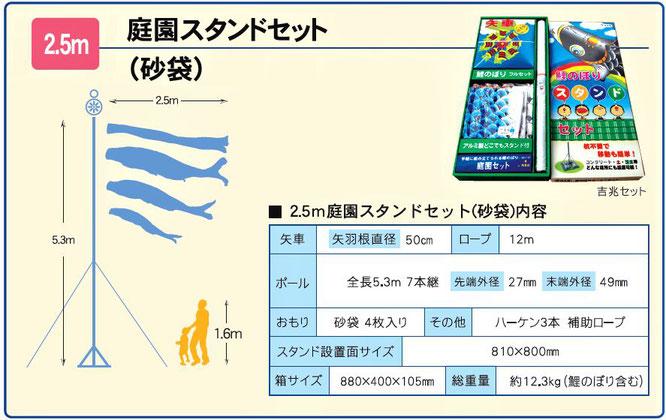 鯉のぼり「庭園スタンドセット」2.5m 内容
