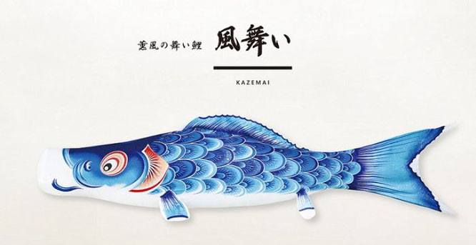 鯉のぼり「風舞い」