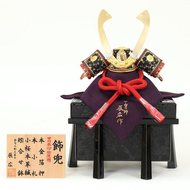 辰広作 兜「金箔押本小札・印伝」1/5 品番:5240-04-049