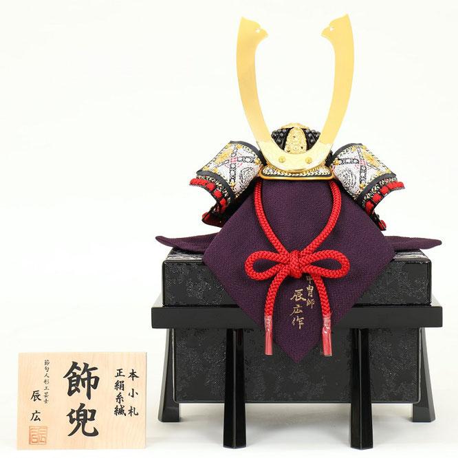 辰広作 兜「長鍬」1/4 品番:5240-04-026