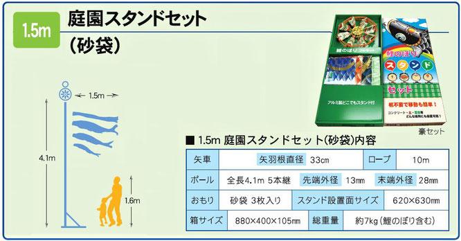 鯉のぼり「庭園スタンドセット」1.5m 内容