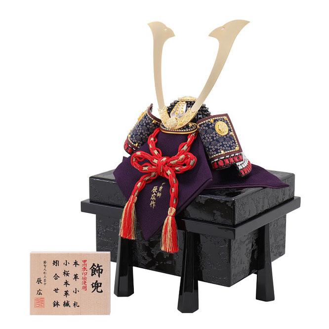 辰広作 兜「革小札・印伝」1/3 品番:5240-04-055 横