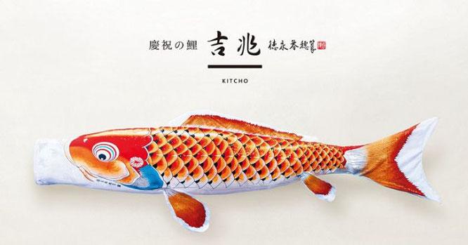 鯉のぼり「吉兆」