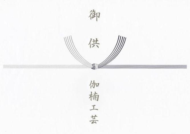 線香 熨斗(のし)