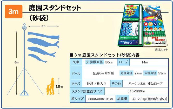 鯉のぼり「庭園スタンドセット」3m 内容