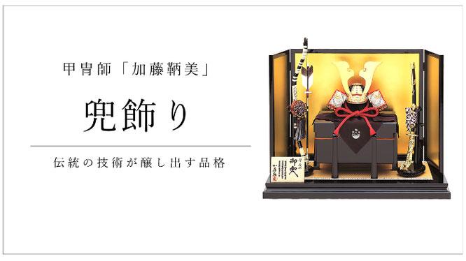 加藤鞆美(かとうともみ) 伝統の技術が醸し出す品格