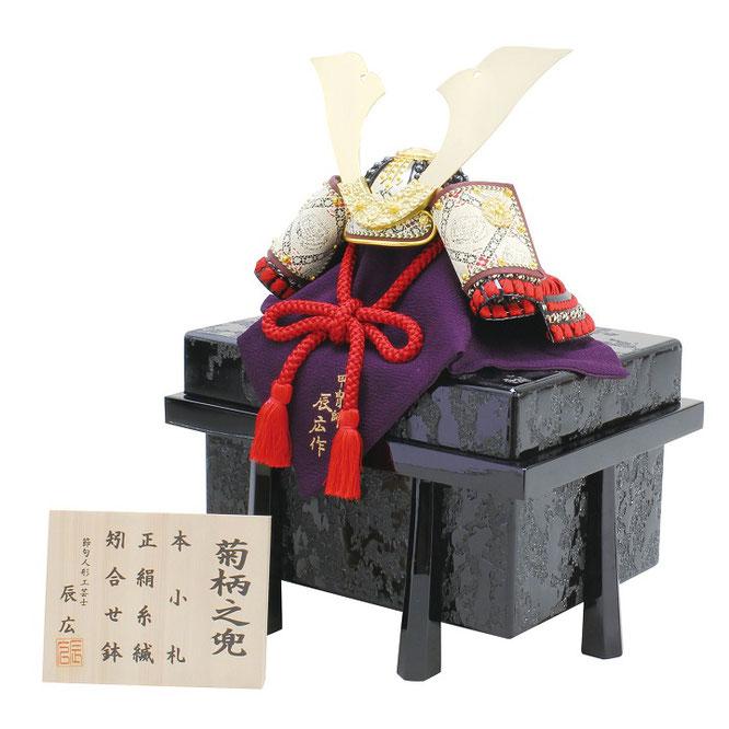 辰広作 兜「菊」1/4 品番:5240-04-014 横