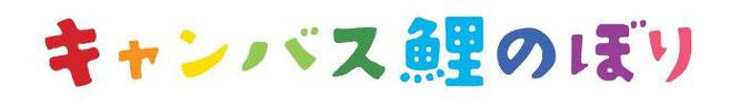 キャンバス鯉のぼり ロゴ