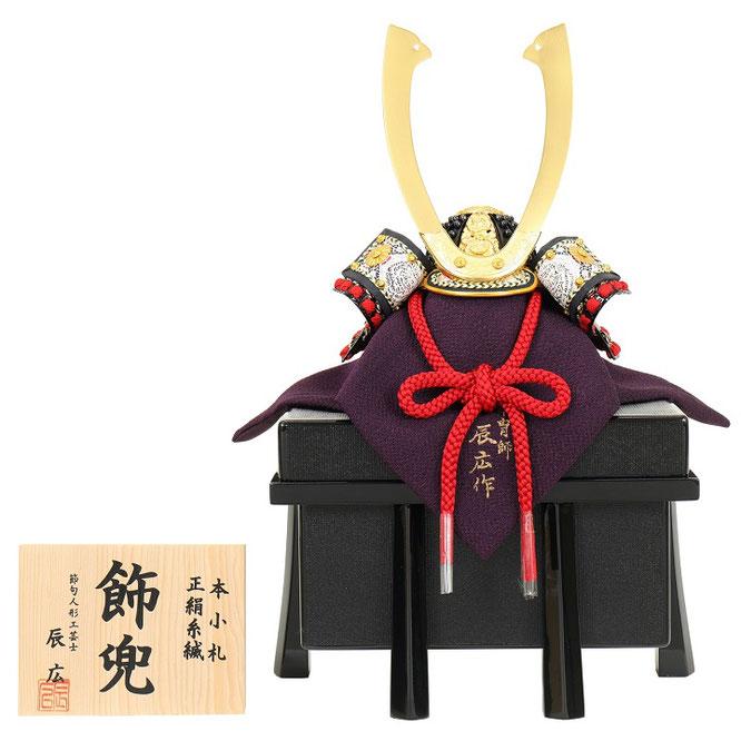 辰広作 兜「長鍬」1/5 品番:5240-04-024