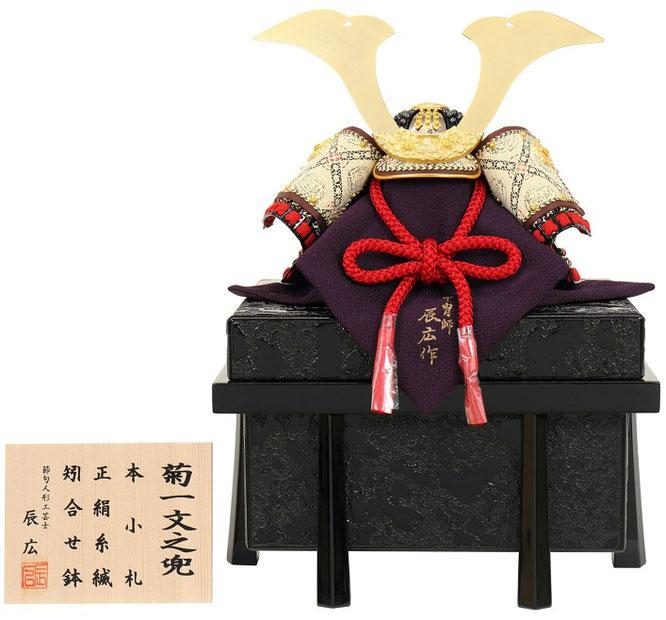 辰広作 兜「菊一文字」1/4 品番:5240-04-015