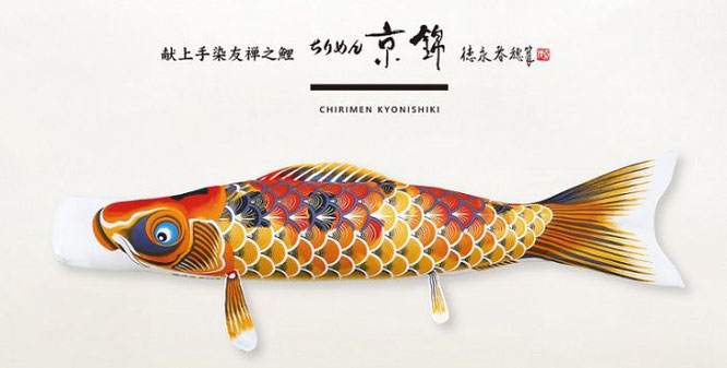 鯉のぼり「ちりめん京錦」