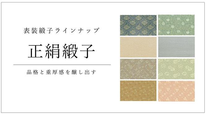 正絹緞子(表装用)