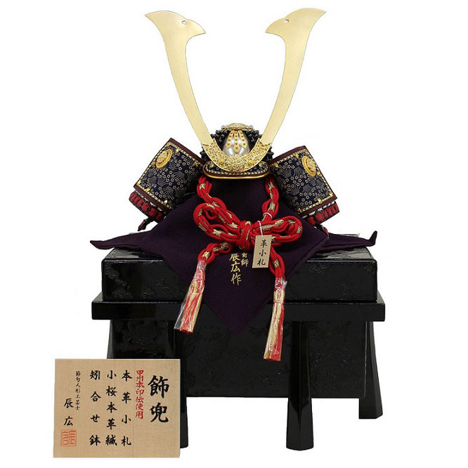 辰広作 兜「革小札・印伝」1/3 品番:5240-04-055