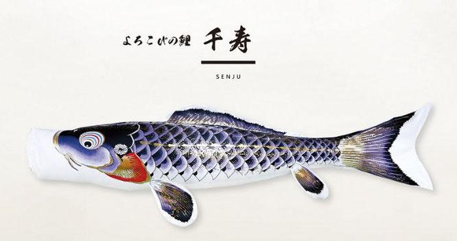 鯉のぼり「千寿」