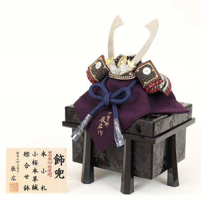辰広作 兜「シルバー小桜・印伝」1/5 品番:5240-04-030 横
