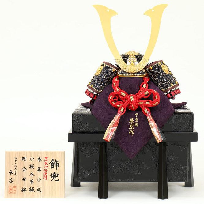 辰広作 兜「革小札・印伝」1/4 品番:5240-04-054