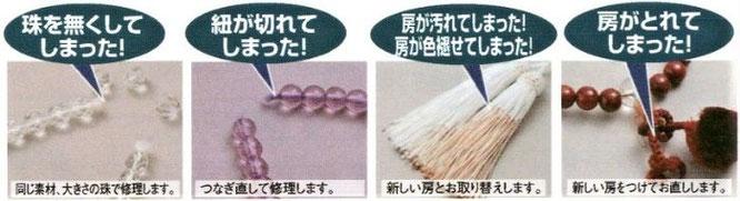 念珠(数珠)の修理について