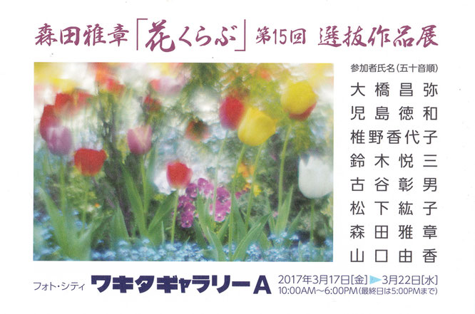 森田雅章「花くらぶ」第15回選抜作品展