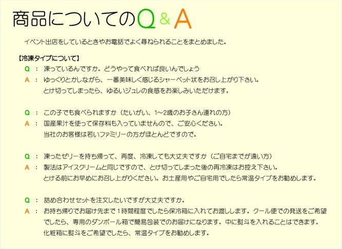 商品についてのQ&A