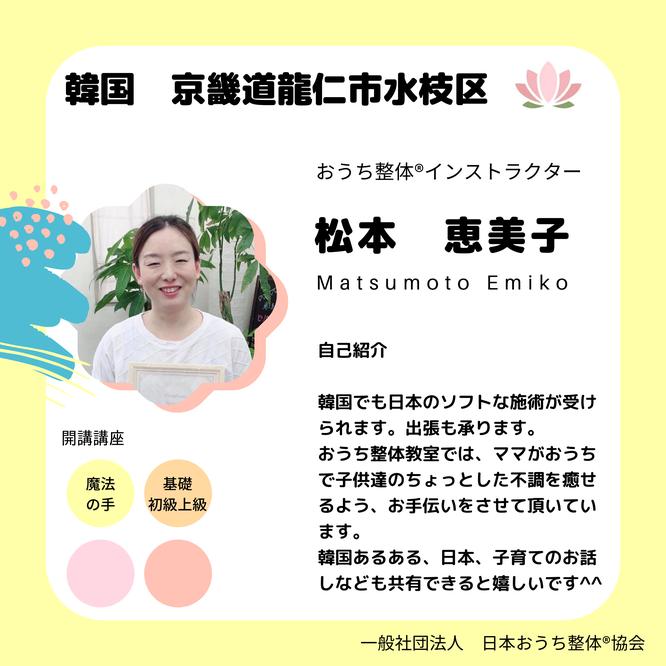 韓国のおうち整体インストラクター松本恵美子さん