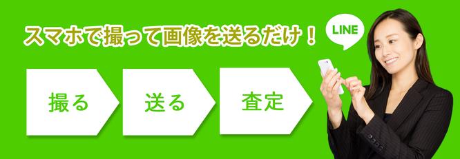 タイヤのLINE査定(無料)