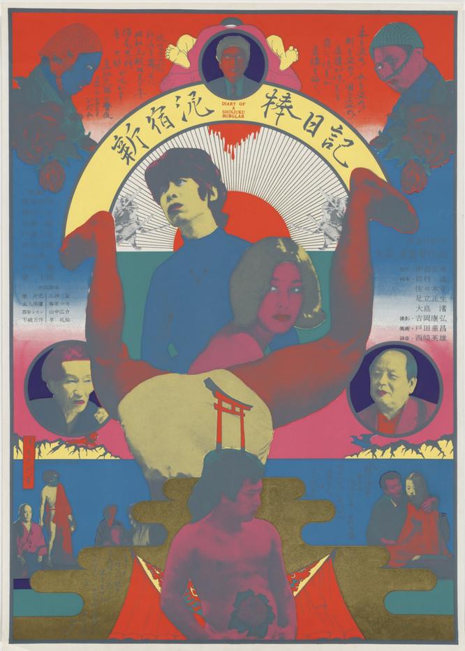 横尾忠則『新宿泥棒日記』1968年