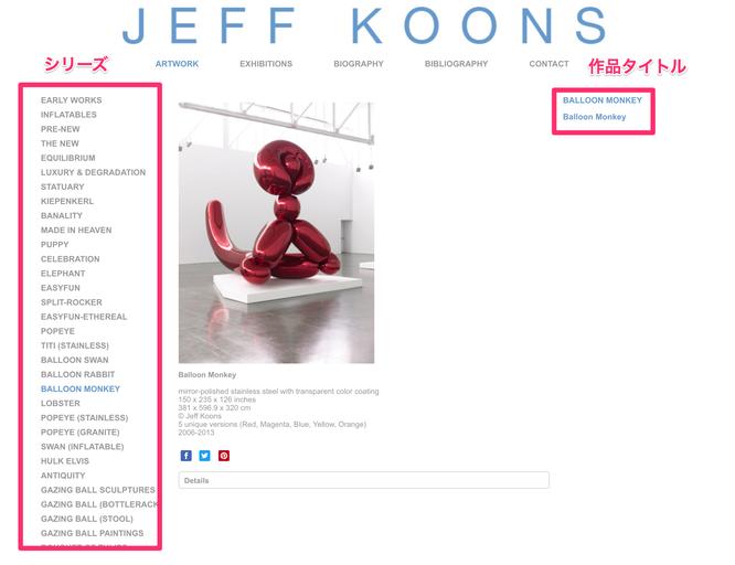 クーンズの公式サイトでは左側にシリーズ名が表示され、シリーズ名をクリックするとそのシリーズ内の作品名が右側に表示される。