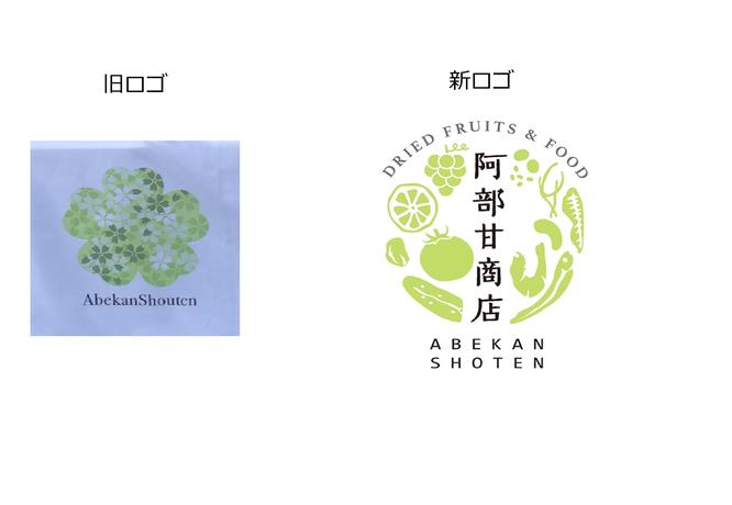 ロゴマーク変更前・変更後の写真