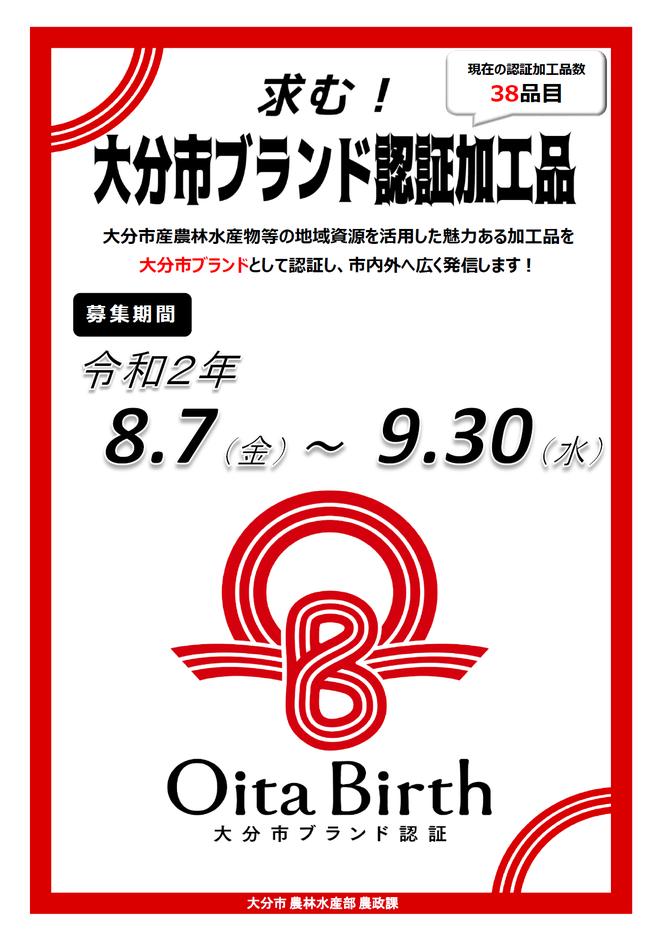『Oita Birth』大分市ブランド認証加工品の募集チラシ画像