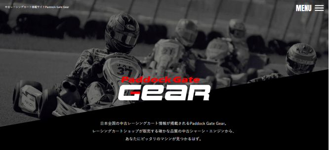中古レーシングカートの売買仲介サイト「Paddock Gate Gear」のキャプチャ画像
