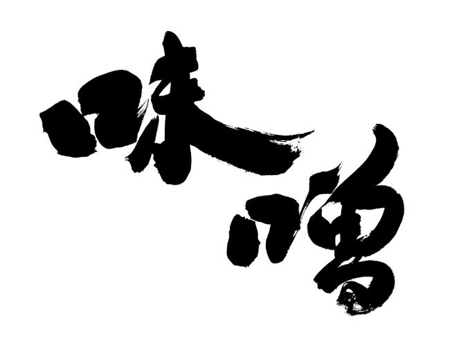 筆文字:味噌|筆文字ロゴ・看板・商品パッケージの筆文字|筆文字の依頼・書道家に注文