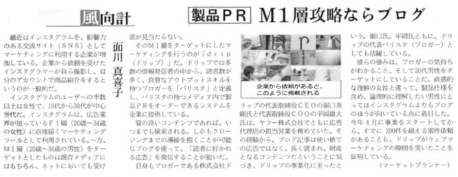 日経産業新聞 2017年8月29日掲載