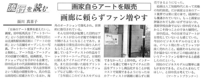 日経産業新聞 2016年2月5日掲載