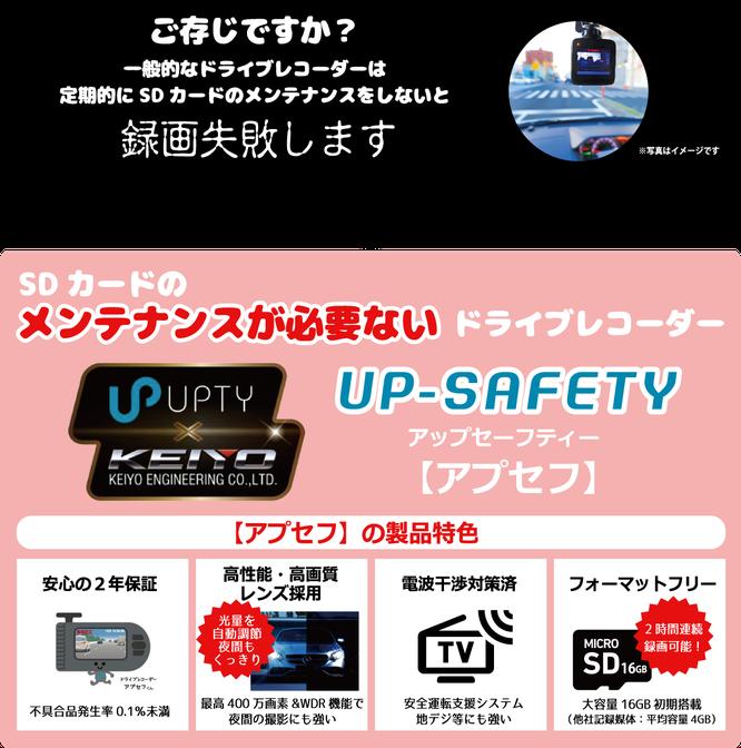 UP-SAFETY アップセーフティー アプセフ KEIYO フォーマットフリー 伊勢市 取扱店 販売店 2年保証